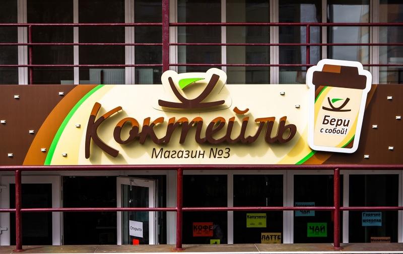 магазин «Коктейль» в Пинске - фото