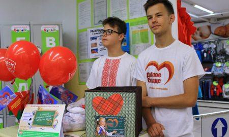 «В школу с Добрым сердцем!» - фото