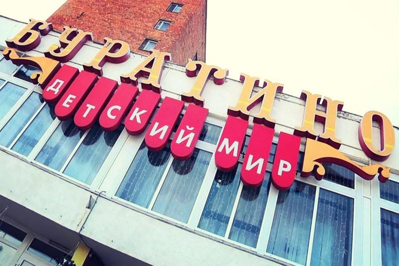 «Буратино» в Пинске – весь детский мир в одном магазине - фото