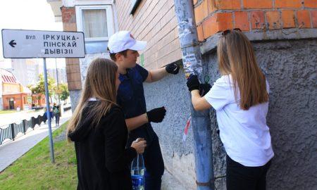 Молодежь Пинска борется с несанкционированной рекламой - фото