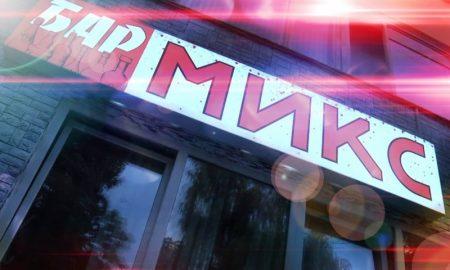 в Пинске открылся новый бар «Микс» - фото