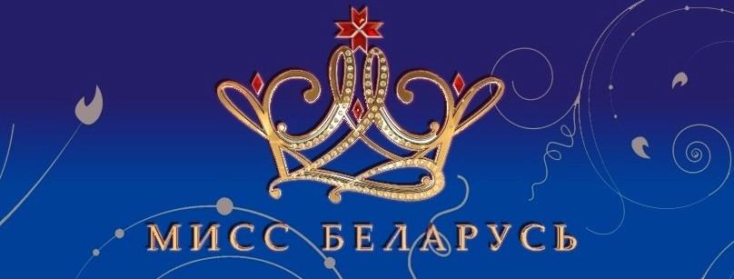 Мисс Беларусь - фото