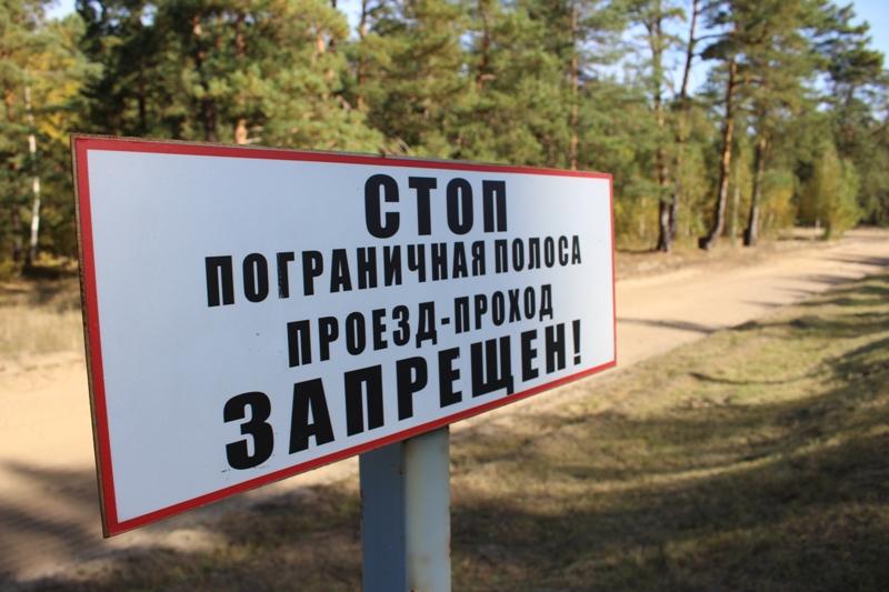 Пограничная полоса - фото