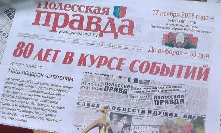 «Полесская правда» - фото