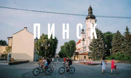 «Пинск – Молодежная столица 2020» - фото