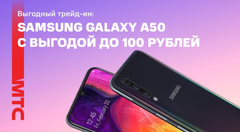 Samsung Galaxy A50 от МТС - фото