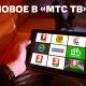 МТС ТВ - фото