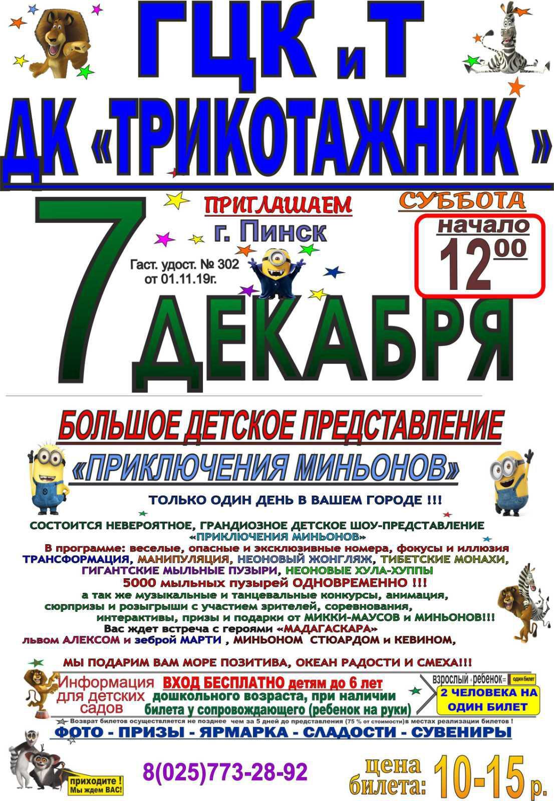 """Шоу """"Приключения миньонов"""" - фото"""