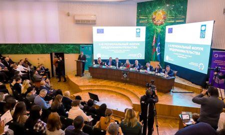 Региональный форум предпринимательства - фото