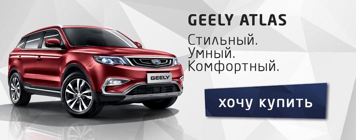 Автомобиль Geely - фото