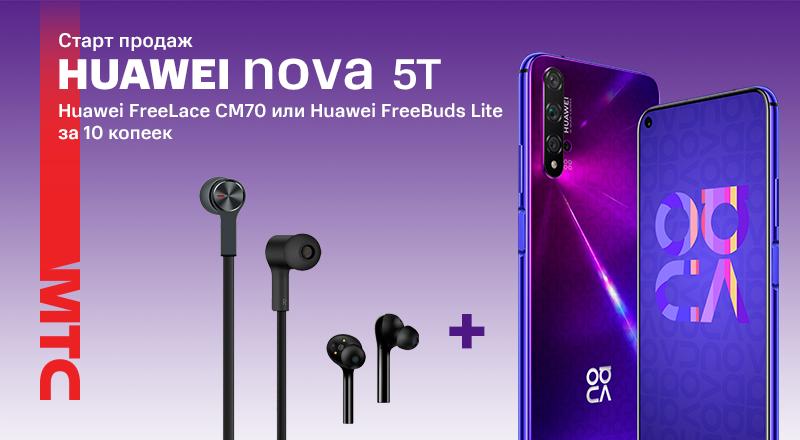 Huawei Nova 5T - фото