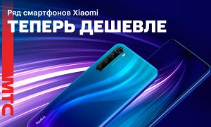 Смартфоны Xiaomi в МТС - фото