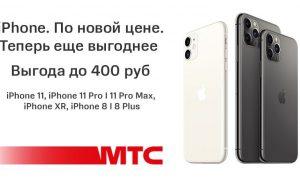 смартфоны Apple в МТС - фото
