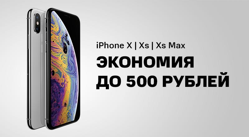 iPhone X и Xs - фото