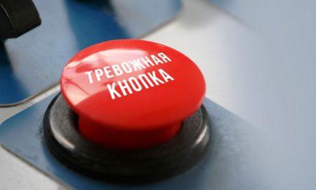 тревожная кнопка - фото