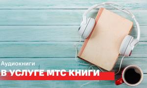 МТС Книги - фото