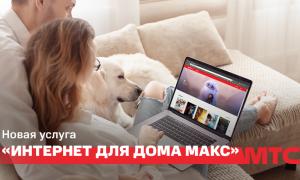Интернет МТС - фото