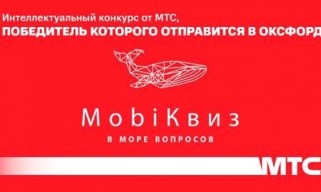 МобиКвиз - фото