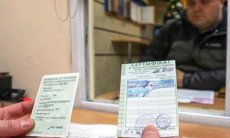 отменяют сертификат о прохождении гостехосмотра - фото