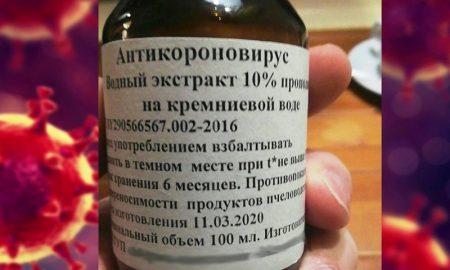лекарство от короновируса - фото