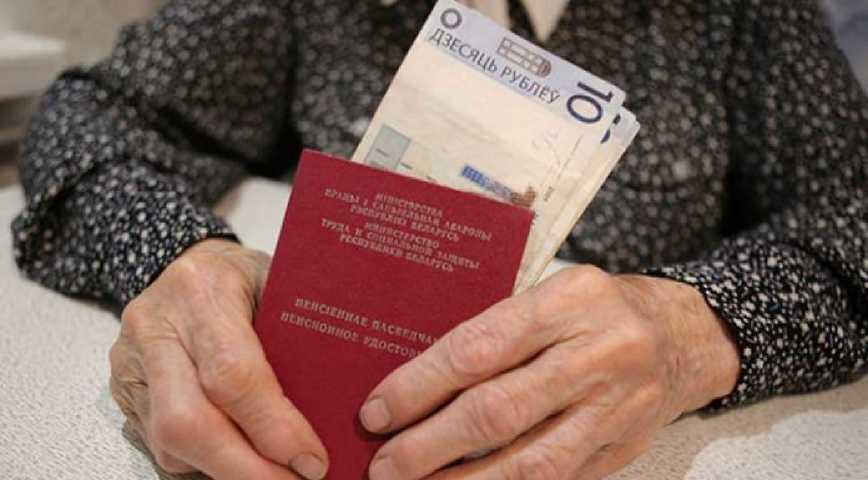Пенсии в Беларуси станут больше