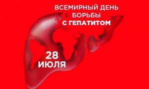 Всемирный день борьбы с гепатитом - фото