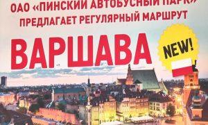 Пинский автопарк возобновил обслуживание международного маршрута Пинск-Варшава - фото