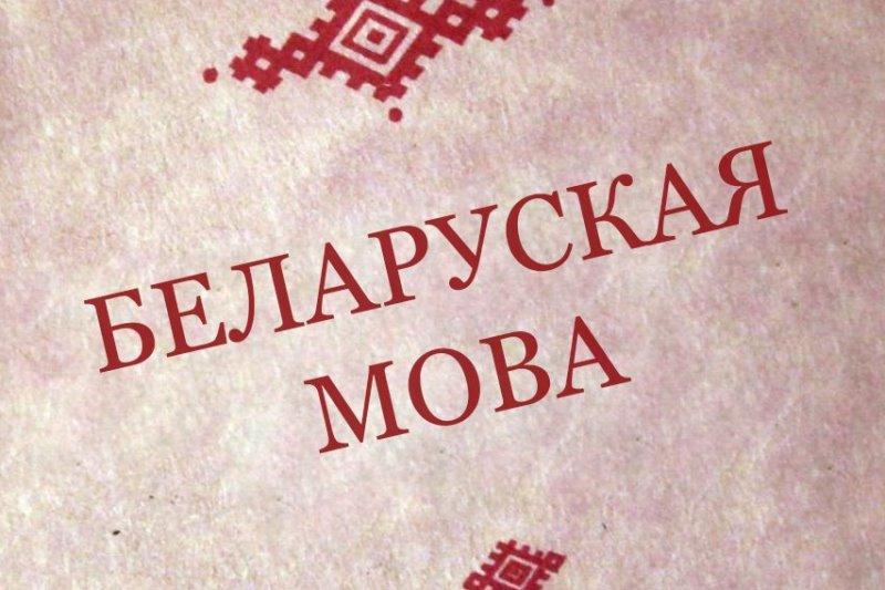 белорусский язык - фото