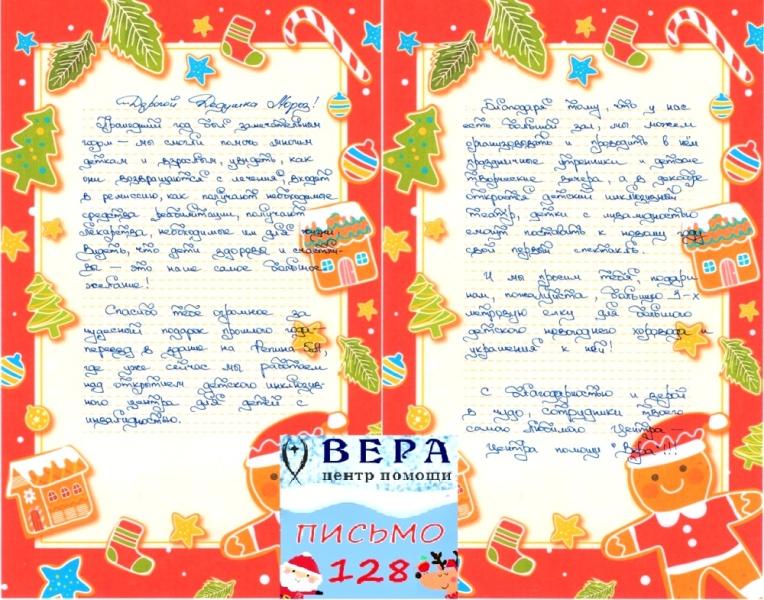 Письмо - фото