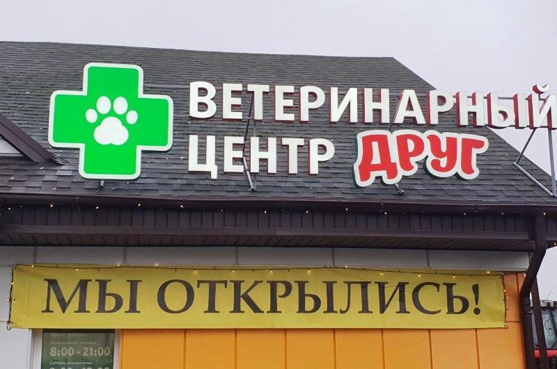 """Ветеринарный центр """"Друг"""" - фото"""