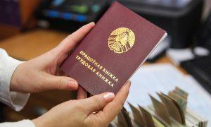 В Трудовой кодекс Беларуси ввели новшества