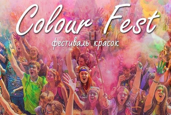 Фестиваль красок - фото