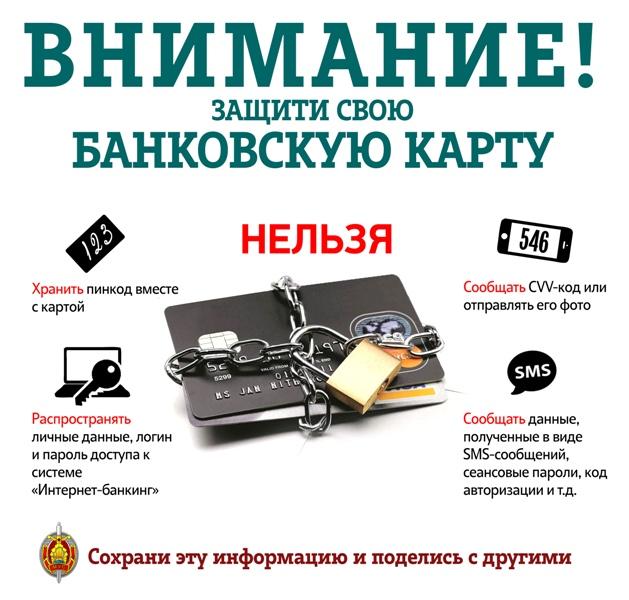 Кибербезопасность - фото