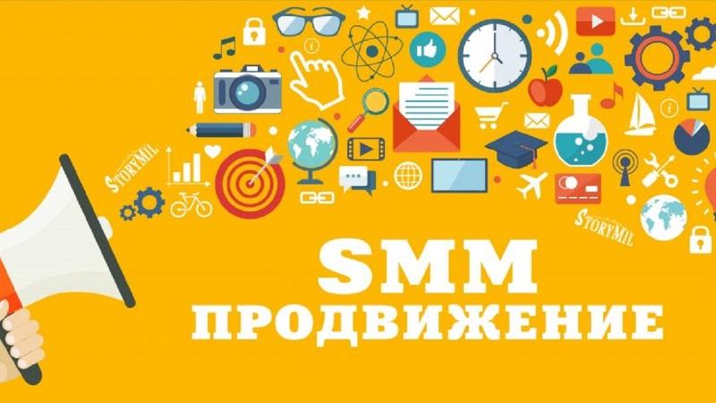 SMM-продвижение: особенности и преимущества
