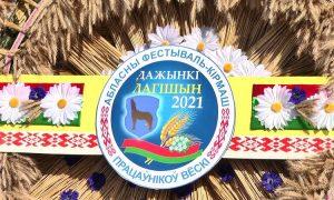 """Дожинки-2021"" - фото"