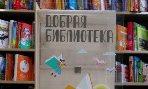 Добрая библиотека - фото