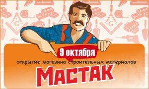 Мастак - магазин